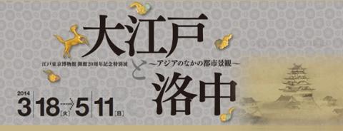 改めて江戸城はとんでもないと感じた江戸東京博物館
