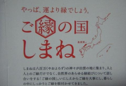 縁が欲しかったら島根に来てねという「ご縁の国しまね」