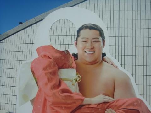 両国国技館で遠藤関にお姫様だっこしてもらいましょう!