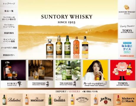 ウイスキーの復権を目指す姿勢がよくわかるサントリーのサイト作り
