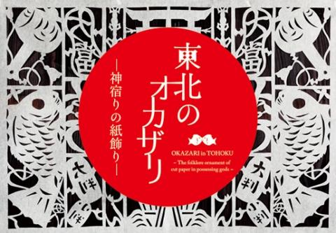 紙が神に通じる多摩美術大学美術館「東北のオカザリ」