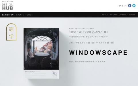 窓をこんなに調べていたのね、と納得の「窓学WINDOWSCAPE