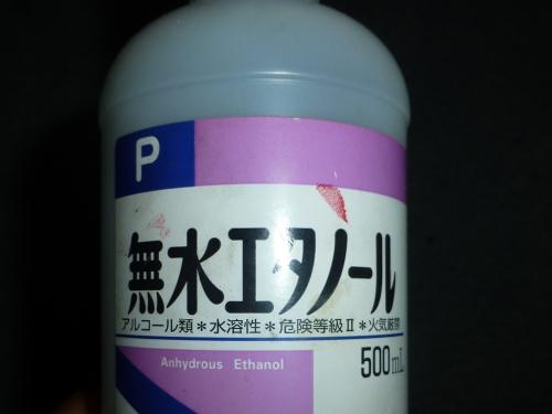 10_無水エタノール