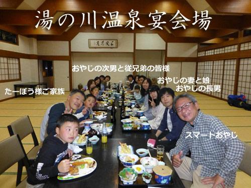 06_宴会