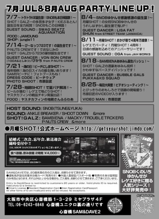 201407-08_GETS YOUR SHOT!裏