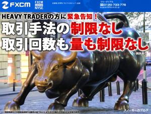 FXCMジャパン証券制限なし