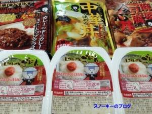 ヒロセ通商キャンペーン食品