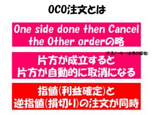 FX OCO注文とは?