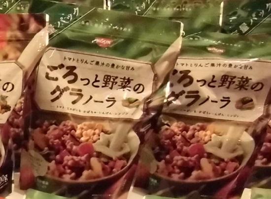 日清シスコ株式会社 ごろっと野菜のグラノーラ