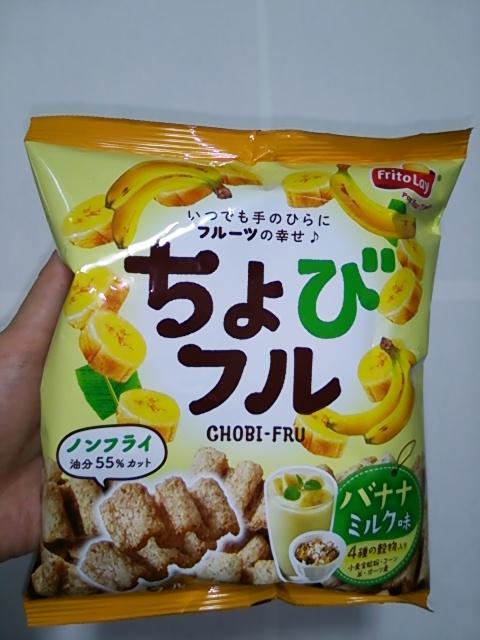 ちょびフル ベリーヨーグルト味/バナナミルク味