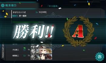 第三十一駆逐隊キス島A勝利
