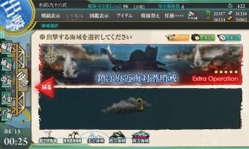 1-5 鎮守府近海対潜哨戒