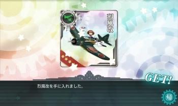 E-1 海戦撃破ボーナス2