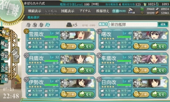 最終攻略支援艦隊