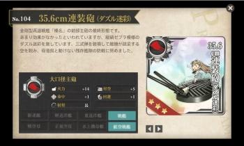 36cm連装砲(ダズル迷彩)