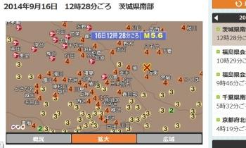 平成26年9月16日 地震状況