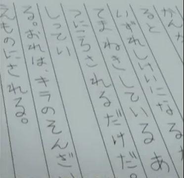 sotohan_deathnote4_img021.jpg