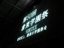 倉東学園祭 スタート