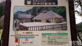 ぽかぽかランド美麻(重要文化財旧中村家)