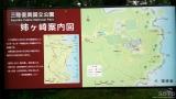 休暇村陸中宮古(地図)