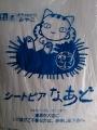 みやこ(レジ袋)