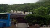 いわいずみ(龍泉洞温泉ホテル)