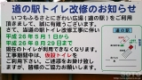 はしかみ(トイレ改装中)
