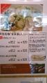 スタープラザ芦別(メニュー)