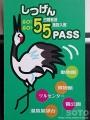 しつげん55PASS