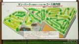 三笠(パークゴルフ場 コース案内)