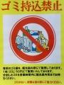 厚岸グルメパーク(ゴミ)