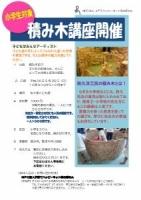 NPO法人 子育てハッピーネットほのぼのん 積み木_page0001
