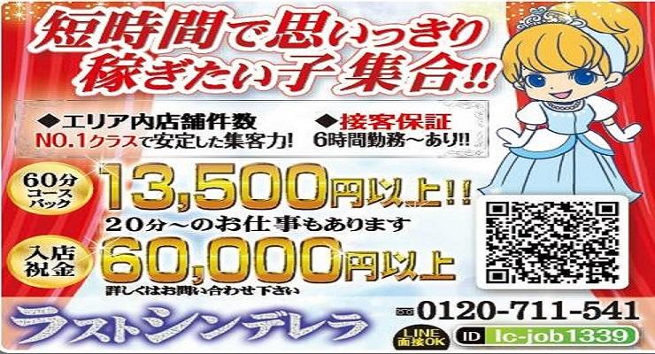 Google松島新地大阪 (九条)松島新地の求人検索上位ラストシンデレラはじめての風俗のお仕事ならお給料面,待遇面,設備,立地条件でもラストシンデレラは№1のお店です是非ご応募お待ちしています。♪♪、