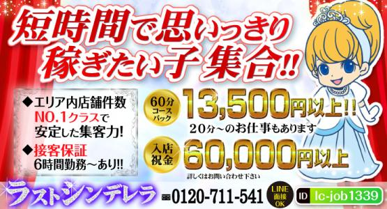 大阪 (九条)松島新地の求人ラストシンデレラはじめての風俗のお仕事ならお給料面,待遇面,設備,立地条件でもラストシンデレラは№1のお店です是非ご応募お待ちしています。♪♪、
