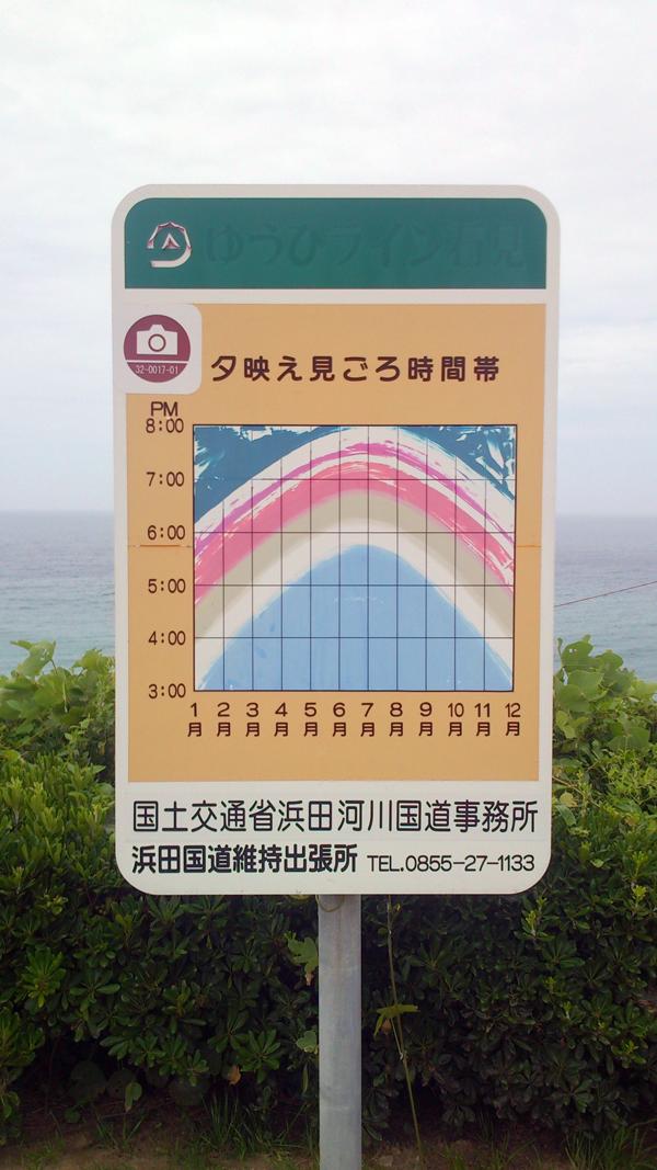 20140724 005 sunsetpark misumi