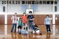 第4回富山練習会