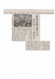 20140226中部経済新聞(総会) (1)