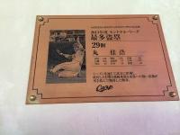 14.7.26 丸盗塁王プレート