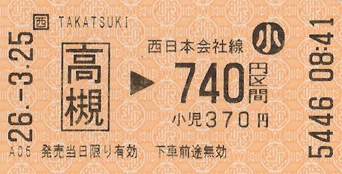 740←高槻