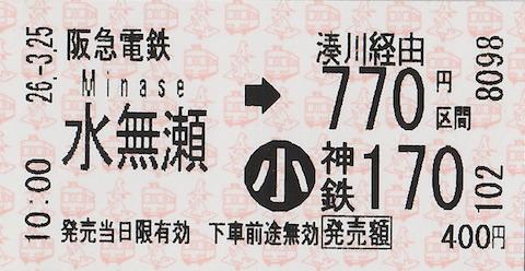 770←水無瀬