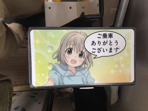 整理券装置上(ヤマノススメラッピング車6155)