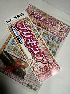 プリキュア新聞春号