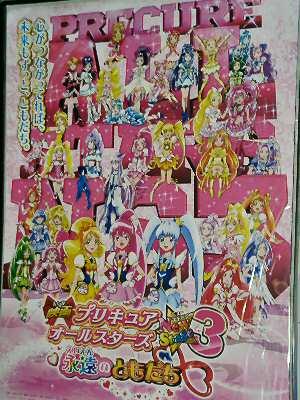 NS3B2ポスター 001