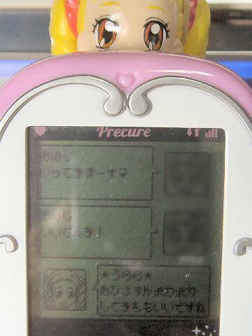 プリートフォン 049
