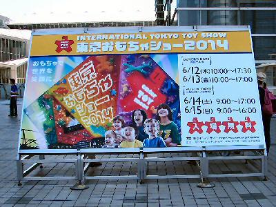 東京おもちゃショー2014 000