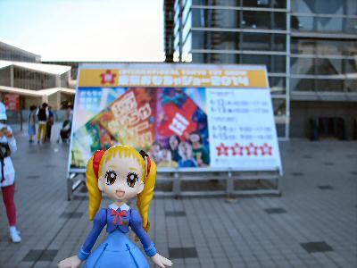 東京おもちゃショー2014 027