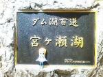 宮ヶ瀬ダム 003