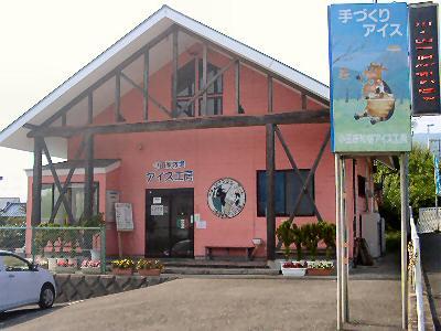 小田原牧場アイス工房 001
