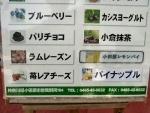 小田原牧場アイス工房 003