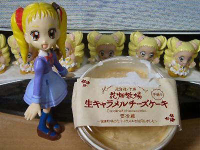 生キャラメルチーズケーキ 001